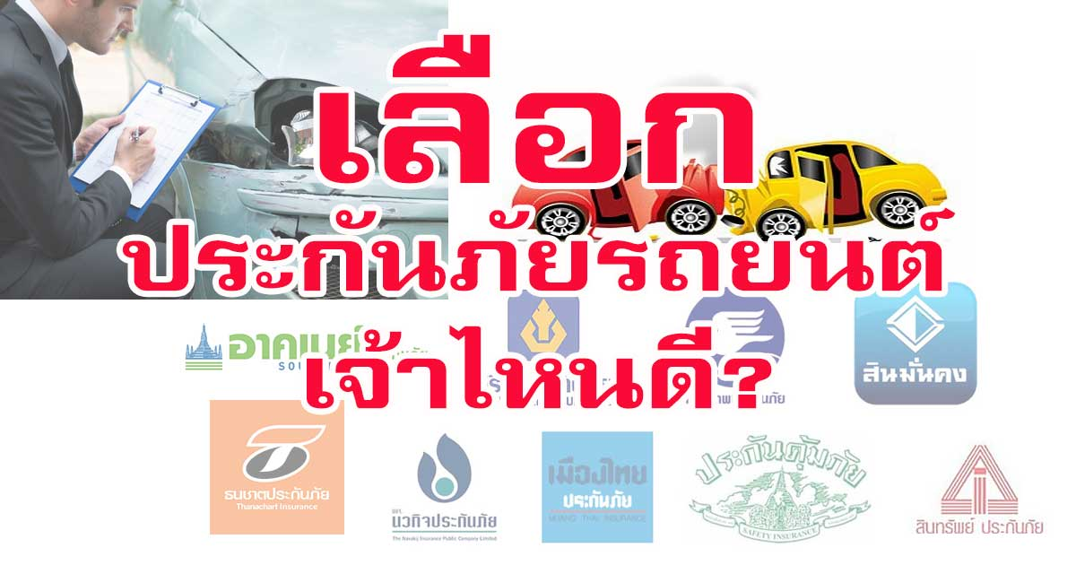 เลือกประกันรถยนต์เจ้าไหนดี นี่อาจจะเป็นคำตอบสำหรับคุณ
