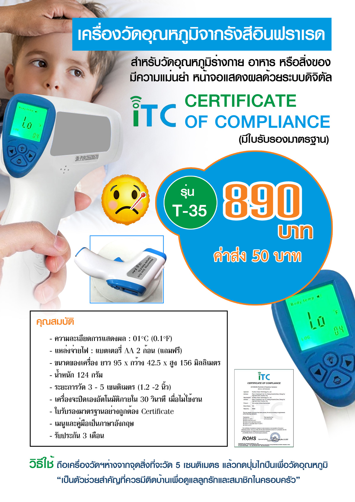 890baht thermometer infrared