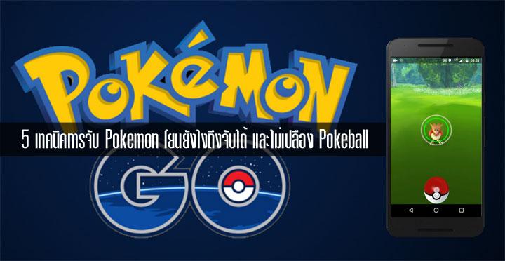 5 เทคนิคการจับโปเกมอนใน Pokemon Go โยนยังไงให้จับได้ และไม่เปลือง Pokeball
