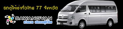 ข้อมูลรถตู้ให้เช่าทั่วไทย 77 จังหวัด