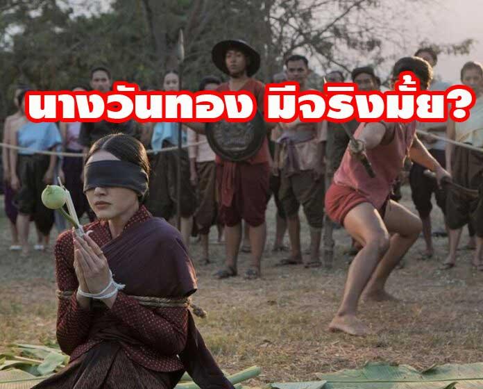 นางวันทองมีจริงไหม | ส่องประวัตินางในวรรณคดี ที่ล่าสุดละครนางวันทอง ทำเรทติ้งทุบสถิติไทย